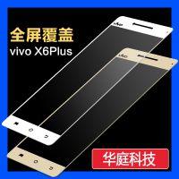 华庭 vivoX6plus钢化膜 步步高 X6plus手机钢化玻璃膜全屏防爆膜