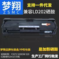 梦翔 适用于联想LD202硒鼓 LENOVO S2002 S2003W F2072 M2041硒鼓