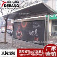 仿古公交车候车亭 智能不锈钢公交站台广告牌定制DBH-041