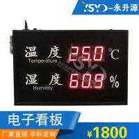 定制室内单面温湿度显示屏传感器自动采集显示局域网网口通讯TCP/IP通讯上传数据