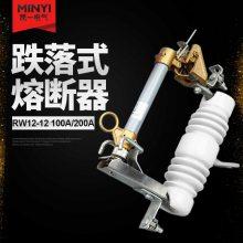供应RW12-12/100A跌落式熔断器外户外令克保险10kv防风型12kv 民一电气