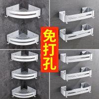 免打孔浴室置物架太空铝卫生间三角架壁挂 洗手间洗漱台角篮墙角