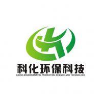 广州市科化环保科技有限公司