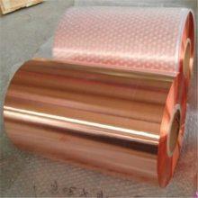 红铜带 T2高精紫铜带 纯铜带 C1100超薄紫铜箔