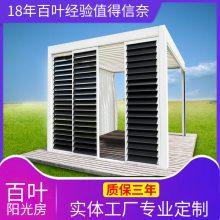 户外别墅露台铝合金百叶阳光房定制欧式透明遮阳屋智能电动阳光房