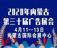 2020年内蒙古第三十届国际广告四新与传媒博览会暨LED城市景观照明技术博览会