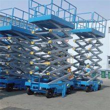 常规剪叉式升降机 四轮牵引移动式升降机 常规升降平台车