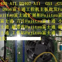 D3402-A11 GS3 S26361-K1501-V11 P956富士通工控机主板