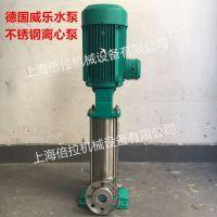德国威乐水泵MVI1609/6不锈钢冷水机专用离心泵WILO冷却水循环泵
