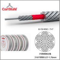 传感器钢丝绳的旗舰-Carlstahl不锈钢钢丝绳