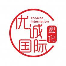 上海优诚国际贸易有限公司