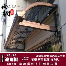 北京定做直销露台棚 阳台遮阳耐力板防雨棚 铝合金窗棚 定做门口遮阳棚广告遮阳棚