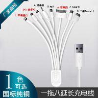多功能充电线 安卓苹果iphong6 一拖八数据线 typec usb延长线
