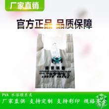 环保购物袋 PVA水溶袋 干粉包装袋