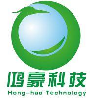 深圳市鸿豪科技有限公司