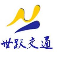 洛阳世跃交通设施有限公司