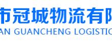 东莞市冠城物流有限公司