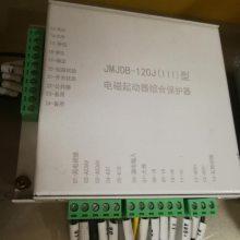 舜泰JMJDB-120J(III)电磁起动器综合保护器