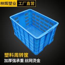 厂家1米筐 加厚长方形塑料蔬菜水果周转筐子 龙虾海鲜运输塑胶筐