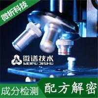 塑料 产品优化 成分分析 塑料成分检测 塑料配方技术