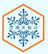 海南雪满天制冷设备工程有限公司