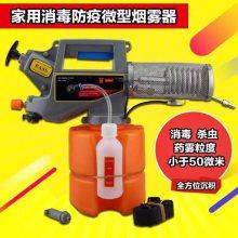 产品包邮小型摄影专用烟雾机 多用途消毒除虫机 2L丁烷烟雾发生器