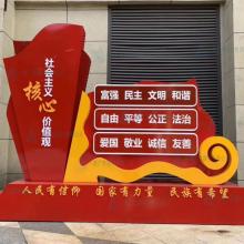 定制社会主义核心价值观户外标识牌党建文化宣传公告栏大型铁艺广告牌党建标识铁艺造型