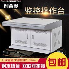 网络监控操作台 控制指挥中心安防设备 非标电脑桌机箱柜 标准19英寸