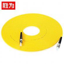胜为单模光纤跳线 电信级单模双芯ST-ST尾纤10米 光纤跳线品牌厂家直销 FSC-505