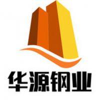温州华源钢业有限公司
