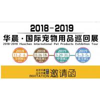2018全国宠物用品展览会(HPAF北京展)