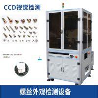 螺丝螺母螺栓光学影像筛选机 深圳光学分选机厂家