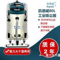 无锡齿轮厂油污灰尘吸尘器 凯德威工业吸尘器GS-3078B