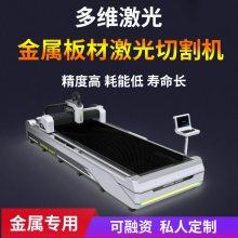 五金配件激光切割机,广告专用激光切割机价格表,大功率光纤激光切割机设备