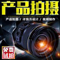 潍坊淘宝产品拍照 主图视频拍摄摄影详情页设计可上门服务