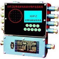 KHP197-Z煤矿用带式输送机保护装置主机 皮带综保