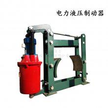 YWZ-500/125液压制动器 耐高温型 起重机刹车抱闸