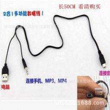 插卡音响线 小音箱专用一分二数据线2合1线3.5转T口 转USB 配机线