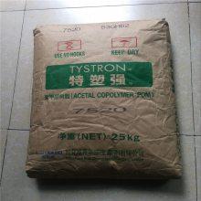 代理 Tenac HC750 /POM原料 聚甲醛塑料
