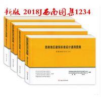18J 西南地区建筑标准设计通用图集 全套4册