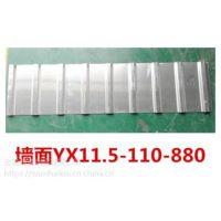 扬州彩钢屋面板厂家(YX11.5-110-880型)型号齐全