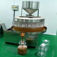 芝麻酱石磨机燃气炒锅 传统小磨香油 电动石磨香油机白石油磨