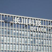 杭州大型发光字工程 诚信互利 导向标识设计制作供应