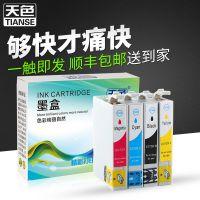 天色适用爱普生EPSON T0731墨盒CX5500 6900F CX8300 CX9300F墨盒