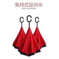 免持式C型双层布反向伞 直杆倒立汽车反向雨伞定制 免费定制LOGO 遮阳 C型伞