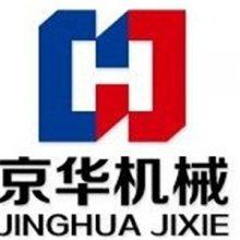 济南京华机械设备有限公司