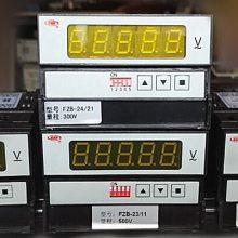 变送仪表FZB-24/21仪表 电池组电流表FZB-22/11 数显三相交流电流表