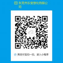 东莞市乐宝塑化有限公司