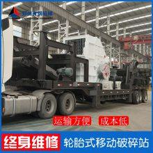 时产50吨轮胎式青石移动破碎车 高效风化石反击式车载破碎处理机