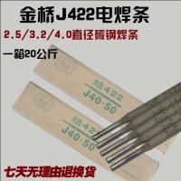 泉州市金桥牌J422电焊条代理商金桥牌0.8-1.0-1.2焊丝销售处
